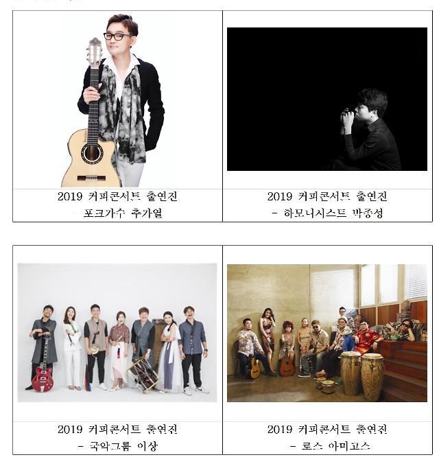 <2019 커피콘서트> 하반기 라인업 발표
