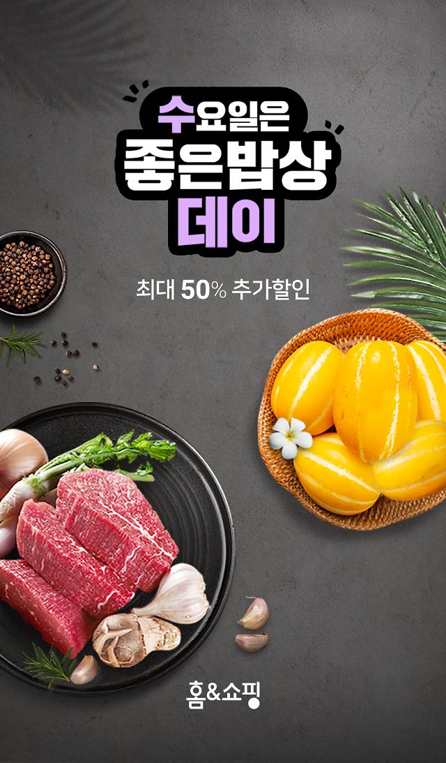 홈앤쇼핑, 매주 수요일 모바일앱서 식품 특가행사 '좋은밥상데이' 진행