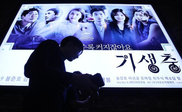 """北 선전매체 """"영화 기생충, 南 자본주의 악성종양"""""""