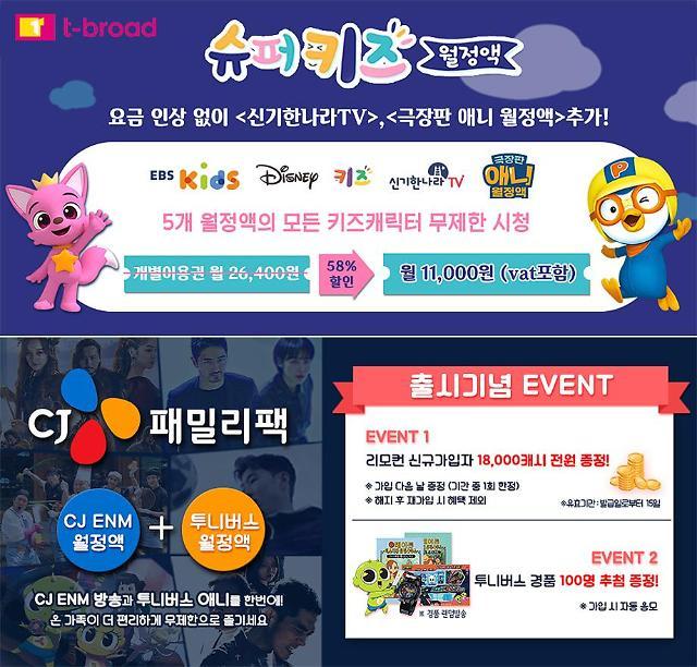 티브로드, 고객 특성 맞춤 컨텐츠·요금 경쟁력 확보…월정액 VOD 강화