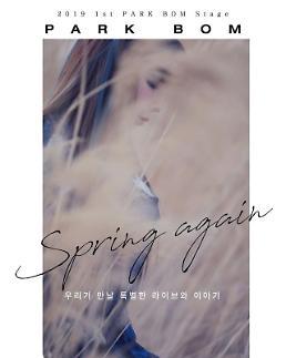 박봄 7월 20일 첫 공식 팬미팅…말 못했던 일, 전부 터놓는다