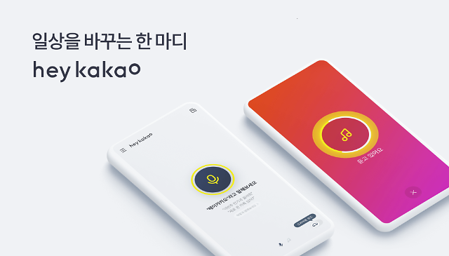 카카오 '헤이카카오' 앱에 인공지능 카카오i 적용...드라이빙 모드 추가
