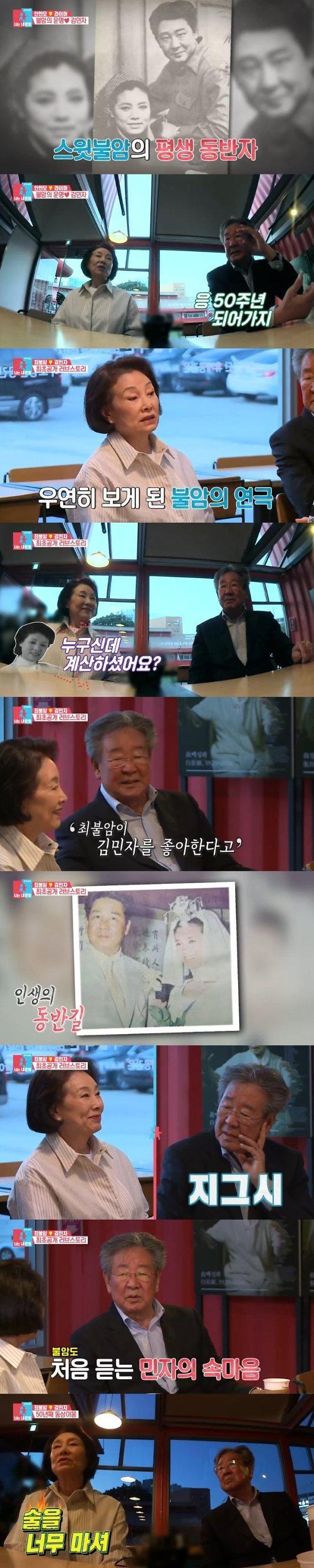 최불암 김민자, 동상이몽2 출연에 시청률도 껑충…동시간대 1위 기록