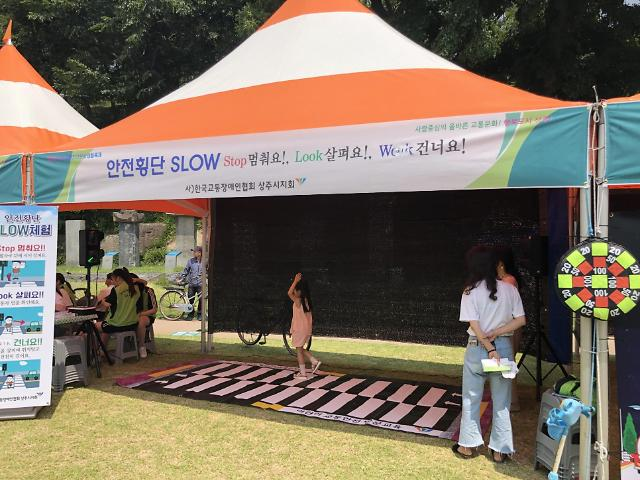 '2019년 상주 교통안전 문화체험 축제' 개최