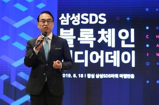 삼성SDS, 블록체인 넥스레저 오픈소스로 공개... 글로벌 IT 혁신 동참