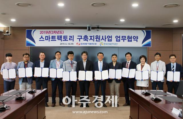 동서발전, 중소기업 스마트팩토리 고도화 지원 앞장