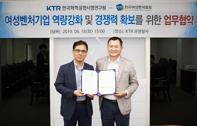 여벤협, 한국화학융합시험연구원과 업무협약 체결…여성벤처 역량강화