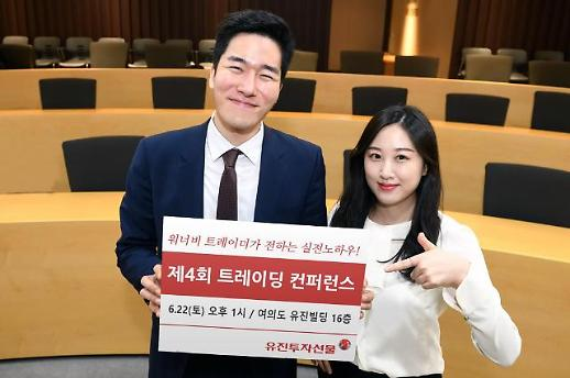 유진투자선물 제4회 트레이딩 컨퍼런스 개최