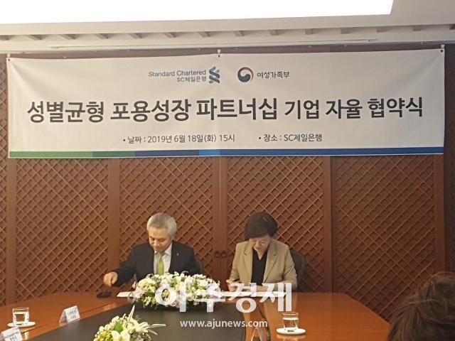 """진선미 장관, SC제일은행과 성별협약 포용성장 협약...""""2022년 女 임원 25%"""""""