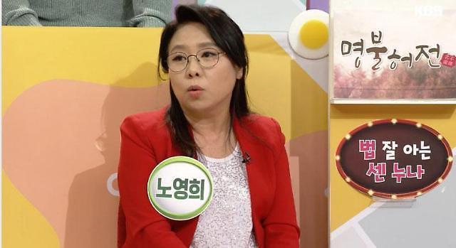 김어준의 뉴스공장 노영희 변호사는 누구길래, 갑자기 화제?