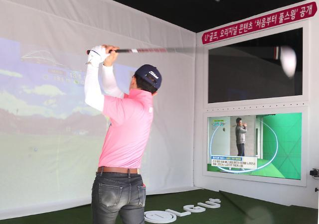 LG유플러스 'U+골프', 골프 레슨 예능 '처음부터 풀스윙' 공개