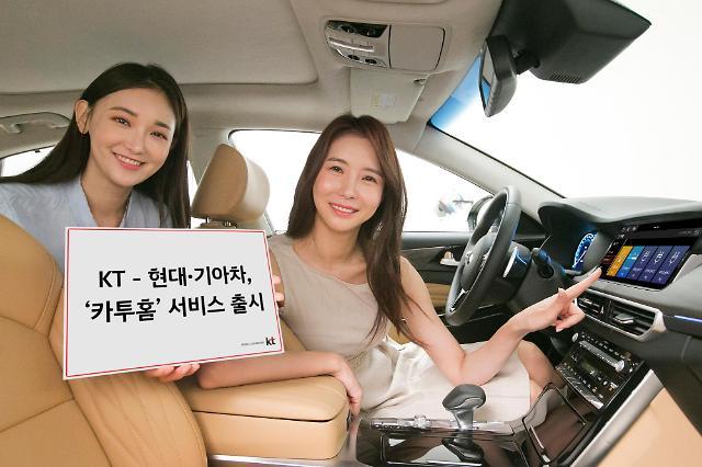 KT-현대기아차, 차안에서 홈 원격서비스 한다