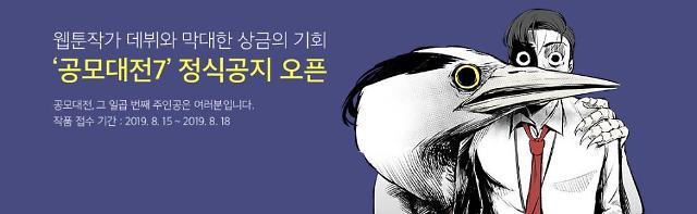 다음웹툰, '웹툰 공모대전7' 개최...대상 5000만원