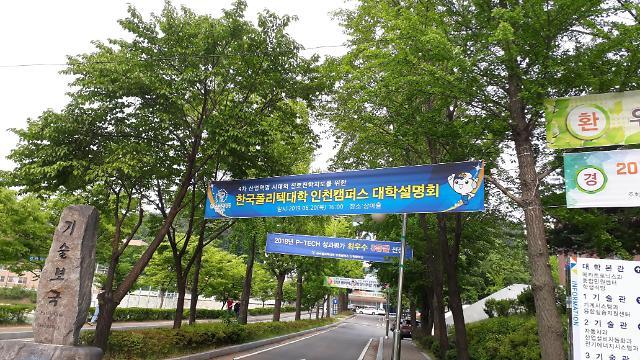한국폴리텍대학 인천캠퍼스,20일 대학설명회 개최