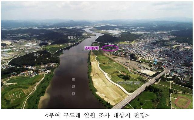 부여 구드래 일원 9월까지 발굴조사