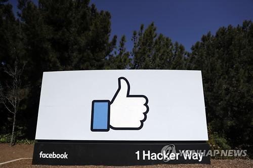 페이스북 가상화폐 리브라가 뭐길래?