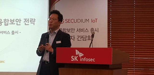 SK인포섹, 융합보안 서비스 '시큐디움 IoT' 론칭