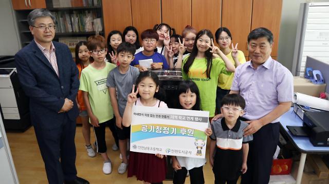 인천도시公, 미세먼지 저감 위한 인근 초교 연계 행사 실시