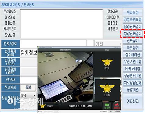 119-신고자 양방향 영상통화 전국으로 확대