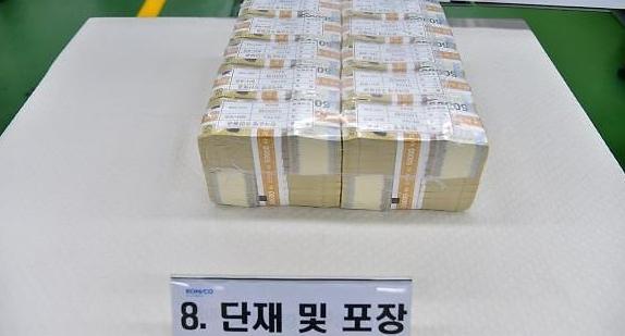[르포] 5만원권 제조 숨겨진 비밀은?