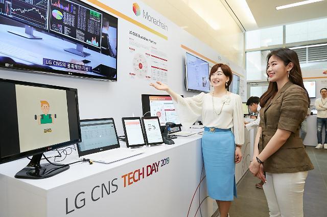 기업 디지털 전환, LG CNS에 맡기시라... 클라우드·AI·블록체인 핵심 역량 공개