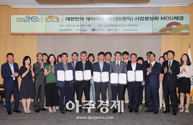 대한민국 테마여행 10선 해돋이 역사기행 상호협력 MOU체결