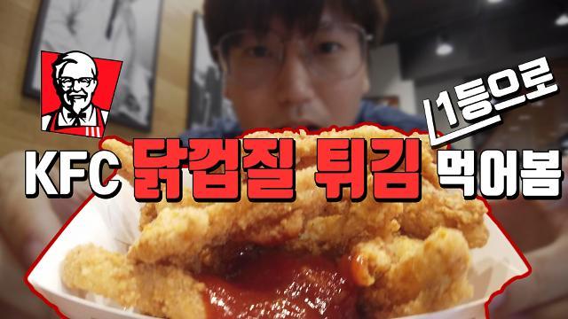 [영상/리뷰] KFC '닭껍질 튀김' 1등으로 줄서서 먹어봤더니...!