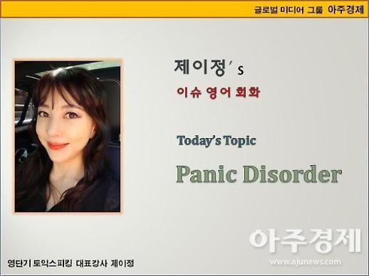 [제이정's 이슈 영어 회화] Panic Disorder (공황장애)