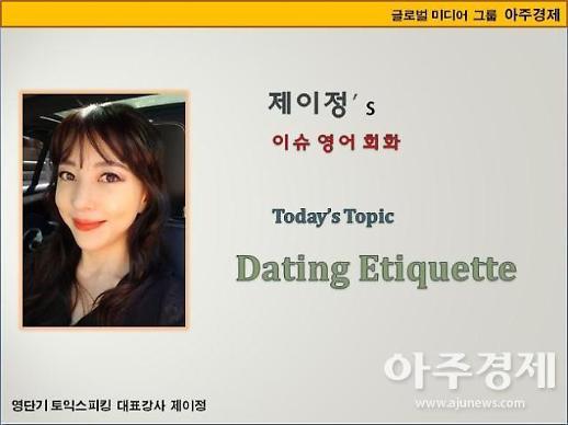 [제이정's 이슈 영어 회화] Dating Etiquette (데이트 에티켓)