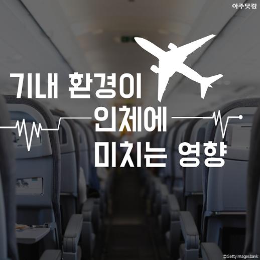 왜 비행기만 타면 몸이 안좋지? 기내 환경이 인체에 미치는 영향