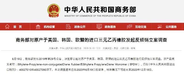 美中 기싸움 계속되나...중국 상무부, 韓·美·EU산 합성고무 반덤핑 조치