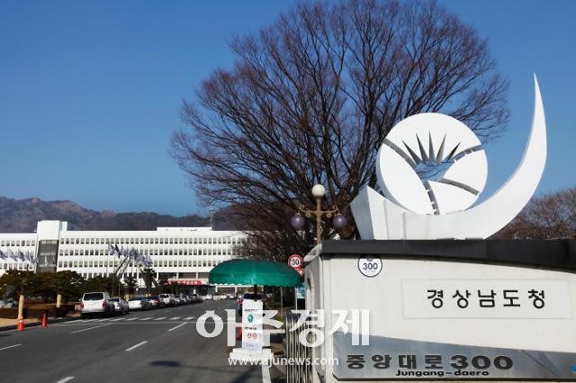 재단법인 경남도 사회서비스원' 개원…국·공립복지시설 직영