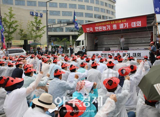 [포토] 대한한돈협회, 전국 한돈농가 총궐기대회 개최