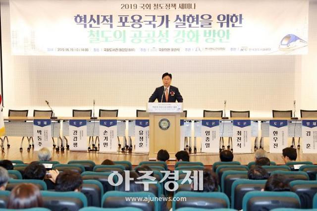 철도공단, '철도의 공공성 강화방안' ,정책세미나 개최