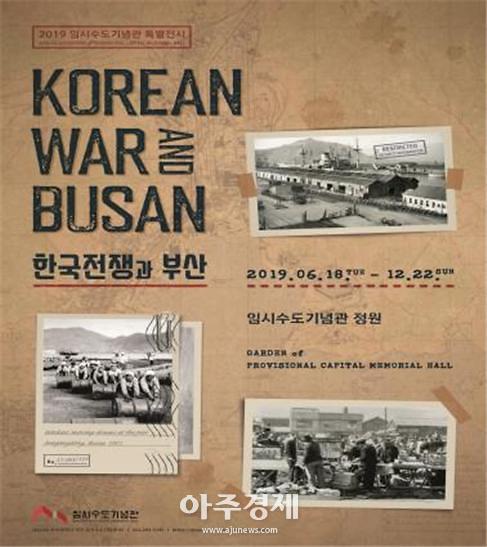 한국전쟁과 부산, 그 때를 아십니까…임시수도기념관 특별展
