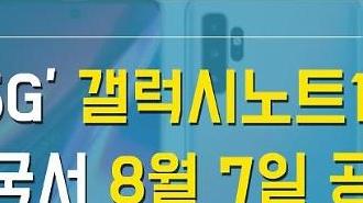 [1분뉴스] '5G' 갤노트10, 미국서 8월 7일 공개 (2019.06.20.목)