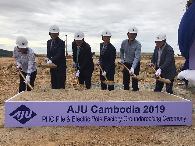 아주산업, 캄보디아에 콘크리트 파일 신규 공장 착공... 연 12만t 규모