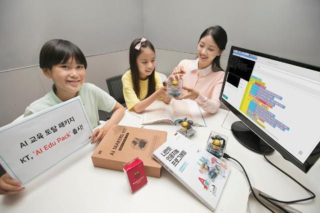 KT, 인공지능 코딩 학습 배우는 'AI 에듀팩' 출시