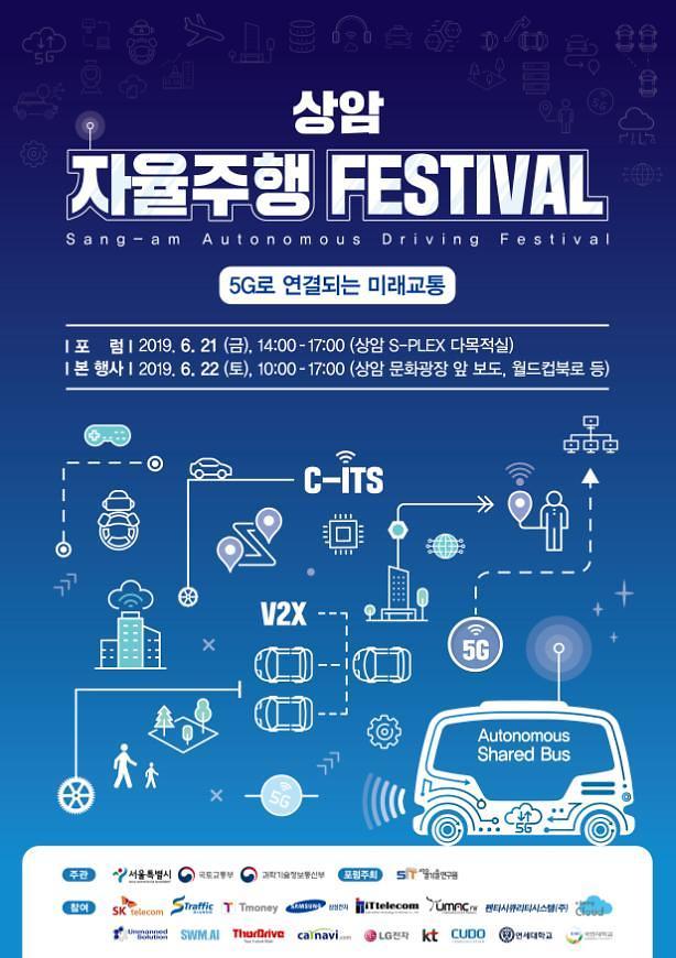 '5G로 연결되는 미래교통'…22일 국내 최대 규모 자율주행체험 행사 열린다