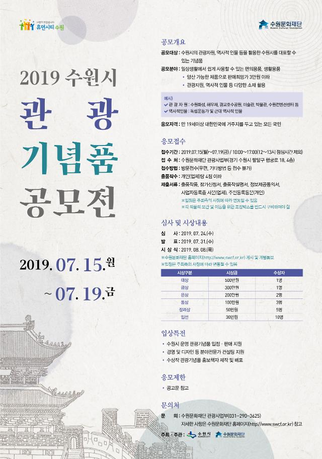 수원문화재단, 2019 관광기념품 공모...독창성·실용성