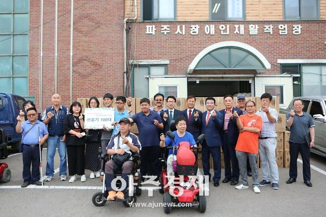 가수 수와진, 파주시 장애인단체연합회에 선풍기 100대 전달