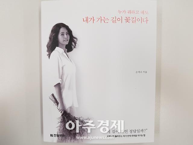 올 서울국제도서전 신간발표 선정, 손미나의 '내가 가는 길이 꽃길이다'