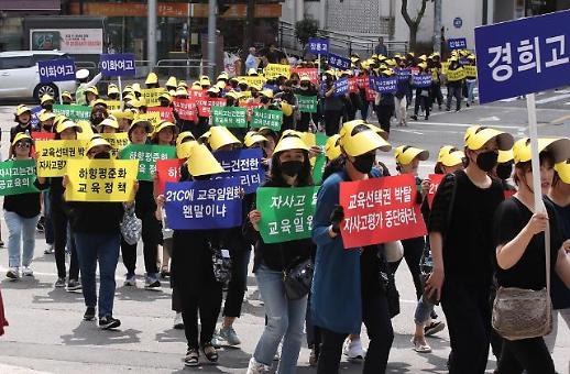 """거리로 나온 학부모들…""""조희연 교육감, 자사고 흔들기 그만하라"""""""