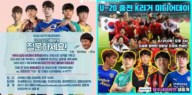 U20 K리거 미디어데이, 온라인 중계는 어디서? 오세훈·조영욱·전세진·황태현·엄원상 참석