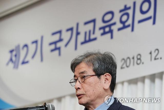 대통령 직속 국가교육회의, 한국연구재단과 2030 교육포럼 개최