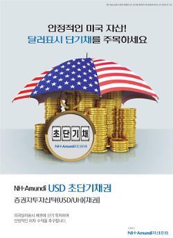NH아문디자산운용, 우리은행서 USD 초단기채권 펀드 판매 개시