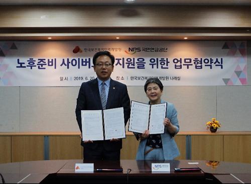 국민연금, 한국보건복지인력개발원과 상호 교류 업무협약 체결