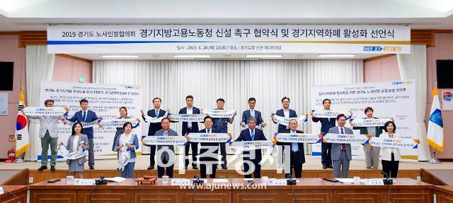 경기도-경기도의회-한국노총경기본부-경기경총, 경기지방고용노동청 신설'맞손