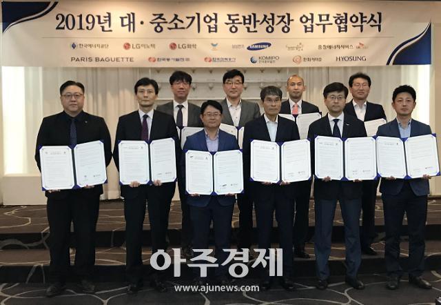 에너지공단, 대·중소기업 동반성장 이끈다…업무협약식 개최
