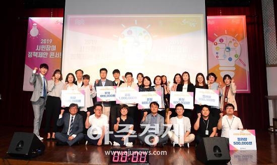 하남시 제1회 시민참여 정책제안 콘서트 개최